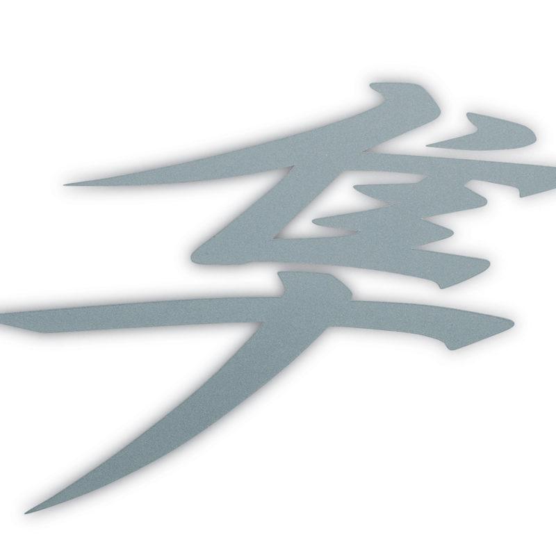 Hayabusa Kanji Reflective Decal